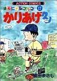 かりあげクン―ほんにゃらゴッコ (17) (アクション・コミックス)
