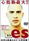 es[エス] [DVD]