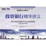 Investment banking essence handouts(Chinese Edition)