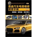 (New Audi circuit maintenance Quick Reference: fuses. relays. electronic control unit(Chinese Edition))