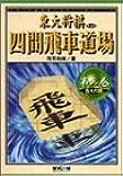 四間飛車道場〈第3巻〉左4六銀 (東大将棋ブックス)