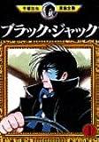 ブラック・ジャック(1) (手塚治虫漫画全集)