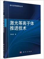 Book Modern Applied Physics Series: laser plasma propulsion technology(Chinese Edition)