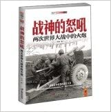 Book Ares roar: the two world wars artillery(Chinese Edition)