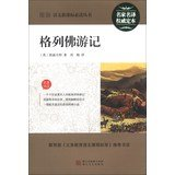 Download Gulliver's Travels latest must-read books Language New Curriculum(Chinese Edition) PDF