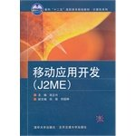 Download For the 12th Five-Year Vocational planning materials and computer series: Mobile Application Development (J2ME) pdf epub
