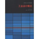 Institutions of higher education teaching industrial design innovation practice : Introduction to Industrial Design(Chinese Edition) pdf epub