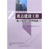 key construction projects - construction technology and management innovation 3(Chinese Edition) pdf epub
