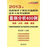 Download In public education 2013 leading cadres open selection and competition exam materials : Case Studies 400 cases(Chinese Edition) pdf epub
