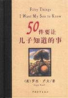50 things to let his son know(Chinese Edition) pdf epub
