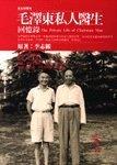 The Private Life of Chairman Mao: The Memoirs of Mao's Personal Physician ('Mao ze dong si ren yi sheng hui yi lu', in traditional Chinese, NOT in English)