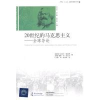Download Twentieth Century Marxism: A Global Introduction (Chinese Edition) ebook