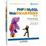 PHP and MySQL: Novice to Ninja(Chinese Edition)
