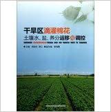 Drip irrigation of cotton arid soil water and salt transport