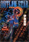 Outlaw Star Vol. 3 (in Japanese) by Takehiko Ito