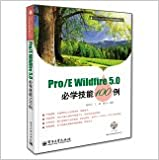 ProE Wildfire 5.0 will learn the skills of 100 cases (including DVD-ROM 1)(Chinese Edition)