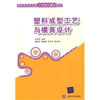 vocational work and study models of machinery and electronic materials: plastic forming process and die design