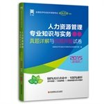 Download Tianyi Culture 2015 national economic qualification examination Zhenti Detailed examination paper title charge with authority: Human Resource Management knowledge and practice (primary)(Chinese Edition) ebook