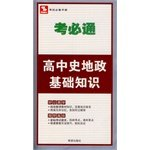 Download Test will pass: the basics of high school history Lands(Chinese Edition) ebook
