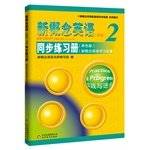 Read Online New Concept English 2 synchronous Workbook (monochrome version. the highest price; FLTRP only authorized Genuine New Concept English tutoring books. synchronize one lesson a practice. vocabulary. syntax. grammar. discourse. writin...(Chinese Edition) pdf