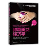 img - for Business Networking and Sex(Chinese Edition) book / textbook / text book