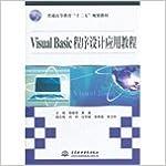 Book Regular higher education 12th Five-Year planning materials: Visual Basic program design application tutorial