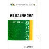 Download Colleges and universities teaching computer classes Twelfth Five Year Plan : Software Testing and Case Studies(Chinese Edition) ebook