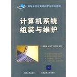 img - for computer system assembly and maintenance(Chinese Edition) book / textbook / text book