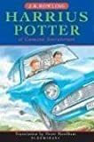 img - for Harrius Potter et Camera Secretorum (Harry Potter and the Chamber of Secrets, Latin Edition) (Hardcover) book / textbook / text book