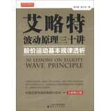 Download 30 Lessons on Elliott Wave Principle(Chinese Edition) PDF