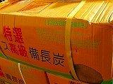 ラオス備長炭、太丸15㎏x2---30kg、、2箱、1送料Lサイズ、直$~&㎝。長時間燃焼Lサイズ、 B00UN1F27C