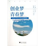 Download Entrepreneurial dream dreams of youth : the new Zhejiang University graduate entrepreneurs selected cases(Chinese Edition) pdf