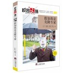 Read Online If I cloning expert (Campus Digest)(Chinese Edition) pdf epub