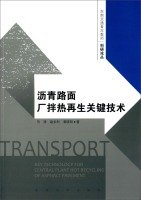(Traffic southeast of young teachers FORUM: hot mix asphalt plant regeneration of key technologies(Chinese Edition))