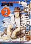 Iwamal―岩丸動物診療譚 (2) (ビッグコミックス)