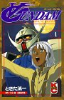 [] Turn A Gundam 1 (comic bonbon) (1999) ISBN: 4063238822 [Japanese Import]
