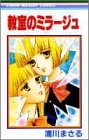 Mirage of the classroom (ribbon mascot Comics) (1992) ISBN: 4088536169 [Japanese Import]