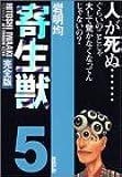 寄生獣(完全版)(5) (KCデラックス)
