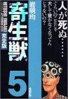 寄生獣 完全版 第5巻