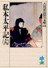 Shihon taiheiki. 6 [Japanese Edition] (Volume # 6)