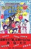 「ミステリーの館」へ、ようこそ-名探偵夢水清志郎事件ノート (講談社青い鳥文庫)