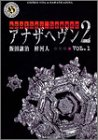 Kawato Azusa / Another Heaven 2 [Japanese Edition] (Volume # 1)