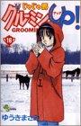Gurumin Shrew ? up! 16 (Shonen Sunday Comics) (1998) ISBN: 409125246X [Japanese Import]