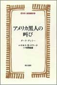 アメリカ黒人の叫び (世界人権問題叢書) (世界人権問題叢書 (13))