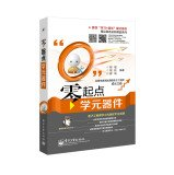 Download Beginners learn components (color)(Chinese Edition) PDF