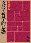 文芸の哲学的基礎 (講談社学術文庫 273)