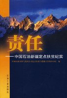 responsibility-china-petrochina-xinjiang-and-strive-for-documentary