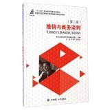 Marketing and business negotiation (Second Edition) New Century Marketing Courses Vocational planning materials(Chinese Edition)