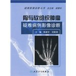 Read Online Bone and soft tissue tumors difficult cases diagnostic imaging(Chinese Edition) pdf
