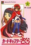 カードキャプターさくら 1 (なかよしメディアブックス 51 アニメブックス)